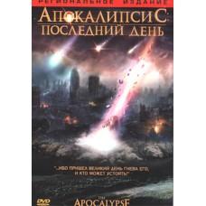 Апокалипсис, последний день,  DVD