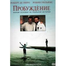 Пробуждение,  DVD