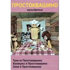 Простоквашино,  мультфильм