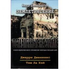 Землетрясение, Джерри Дженкинс