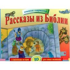 Рассказы из Библии, книжка картонка