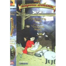 Рождество,  Иисус и Его чудеса,  мультфильм