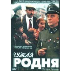 Чужая родня,  DVD
