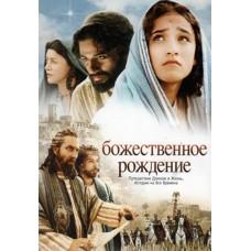 Божественное рождение,  DVD