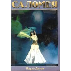 Саломея,  DVD