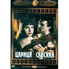 Царица Савская,  DVD
