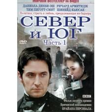 Север и Юг,  DVD