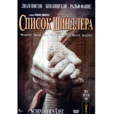 Список Шиндлера,  DVD