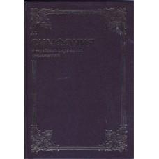 Симфония с еврейским и греческим указателями