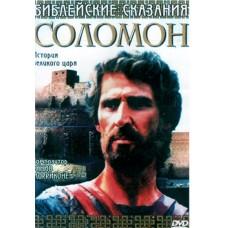 Соломон,  Библейские сказания,  DVD