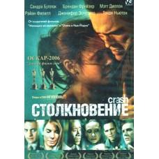 Столкновение,  DVD
