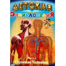 Детская энциклопедия,  Строение человека