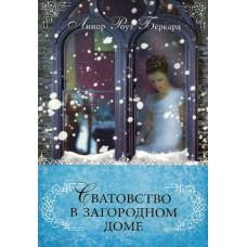 Сватовство в загородном доме, автор Линор Бёркхард