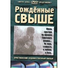 Рождённые свыше,  DVD