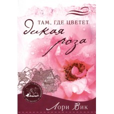 Там, где цветёт дикая роза, Лори Вик