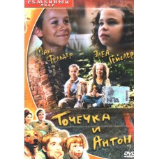 Точечка и Антон,  DVD