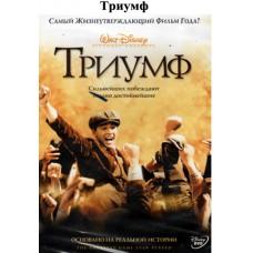 Триумф,  DVD