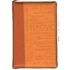 Библия 12x19 см, замок, молния, индексы, тиснёные надписи Иисус
