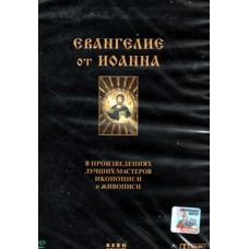 Евангелие от Иоанна в произведениях лучших мастеров DVD