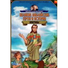 Апостолы,  Великие библейские герои и истории