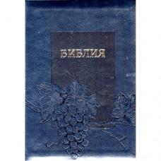 Библия кожаная, замок,индексы, 17x24 см. глубокое тиснение виноградная  гроздь,  тёмно синий  цвет
