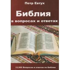 Библия в вопросах и ответах