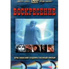 Воскресение,  DVD