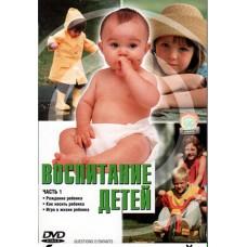 Воспитание детей,  DVD