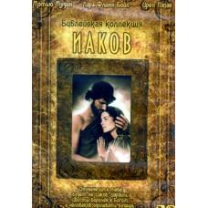 Иаков, библейская коллекция, DVD