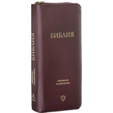 Библия удлинённая современный перевод,замок,коричневая