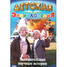 Детская энциклопедия,  Занимательные научные истории,  DVD